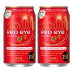 アサヒ レッドアイ  ビール 350ml(1ケース/24本入り)(1)
