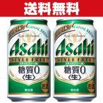 「送料無料」アサヒ スタイルフリー 発泡酒 350ml×2ケースセット(計48本)(1)