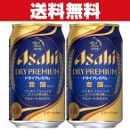 「送料無料」アサヒ スーパードライ ドライプレミアム 豊醸 プレミアムビール 350ml×2ケースセット(計48本)(3)