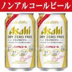 アサヒ ドライゼロ フリー ノンアルコールビール 0% 350ml(1ケース/24本入り)(3)