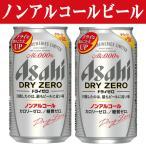 アサヒ ドライゼロ ノンアルコールビール 0% 350ml(1ケース/24本入り)(3)