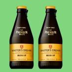サントリー ザ・プレミアムモルツ マスターズドリーム プレミアムビール 305ml瓶(1ケース/24本入り)(瓶ビール)(3)