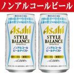 「アルコール0%・食事の糖・脂肪の吸収を抑える」 アサヒ スタイルバランス ノンアルコール ビールテイスト 0% 350ml(1ケース/24本入り)(3)