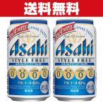 「送料無料」 アサヒ スタイルフリー パーフェクト 発泡酒 350ml×2ケースセット(計48本)(3)