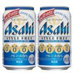 アサヒ スタイルフリー パーフェクト 発泡酒 350ml(1ケース/24本入り)(1)