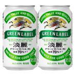 キリン 淡麗 グリーンラベル 発泡酒 350ml(1ケース/24本入り)(1)