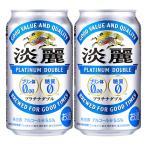 キリン 淡麗 プラチナダブル 発泡酒 350ml(1ケース/24本入り)(1)
