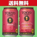 「季節限定5/16発売」 「送料無料」 サントリー TOKYO CRAFT(東京クラフト) セゾン 350ml×2ケースセット(計48本)(3)