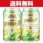 「期間限定3/20発売」「送料無料」キリン 一番搾り 若葉香るホップ ビール 350ml×2ケースセット(計48本)(1)