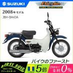 【新車】SUZUKI バーディー50 ブルー/ホワイト