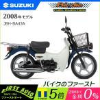 【新車】SUZUKI 新聞バーディー50 ブルー/ホワイト