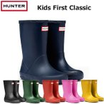 HUNTER ハンター Kids First Classic キッズファースト 子供用ハンター 長靴 24133