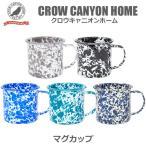 琺瑯 ホーロー マグカップ クロウキャニオンホーム  琺瑯 食器 ホーロー  CROW CANYON HOME