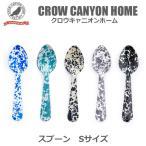 琺瑯 ホーロー スプーン Sサイズ クロウキャニオンホーム  琺瑯 食器  カトラリー CROW CANYON HOME