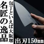 出刃包丁 150mm 堺孝行刃物 本霞研