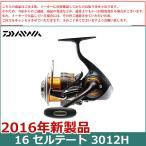 【送料無料】DAIWA 16 CERTATE 3012H セルテート
