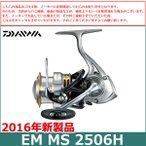 【送料無料】DAIWA EM MS 2506H エンブレム