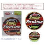 Berkley(バークレー) Super FireLine 1.2号/20lb/1200m  スーパーファイヤーライン