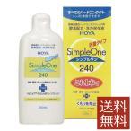 コンタクト洗浄液 HOYA シンプルワン 240ml ×1本 ハードコンタクト洗浄液用 洗浄液