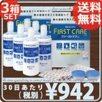 バイオクレン ファーストケアEX(30日分) ×3箱
