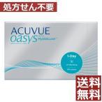 ワンデーアキュビューオアシス 30枚入 ×3箱 (90枚入×1箱)【処方箋不要】