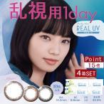 カラコン カラコン ワンデーアイレリアルUVトーリック 10枚入 ×4箱  ¥250クーポン付