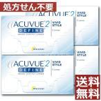 カラコン 2week 2ウィークアキュビューディファイン 6枚入 ×4箱 処方箋不要 カラコン 2week