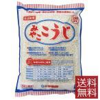 伊勢惣 みやここうじ(バラタイプ)1kg (乾燥米麹) 送料無料 業務用
