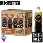 ネスカフェ ゴールドブレンド コク深め 甘さ控えめ ボトルコーヒー 900ml×1箱(12本)送料無料
