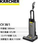 ケルヒャー 業務用アップライト式バキュームクリーナー CV38 / 1 [個人宅配送不可]