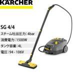 ケルヒャー 業務用スチームクリーナー SG4 / 4【在庫有り】