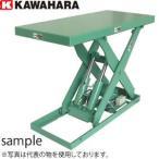 河原 低床式リフトテーブル 2TON用太郎ちゃんシリーズ K-2012(22/19) (三相AC200V) [送料別途お見積り]