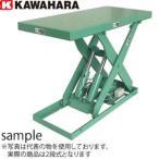 河原 低床式リフトテーブル 2段式300kg用太郎ちゃんシリーズ KFT-300 (三相AC200V) [送料別途お見積り]