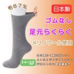 靴下 くつした ソックス ゴムなし 日本製 冬 シニア 紳士 介護  ゆったり 締め付けない あたたかい ウール 高齢者 男性 メール便対応