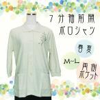 シニア ポロシャツ 7分袖 春 夏 花柄プリント ポケット付き ML メール便対応可 高齢者 女性 婦人 カーディガン