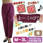 シニア ズボン シニアパンツ 婦人 ウエストゴム コールテン生地 のびる素材 冬 あたたか M L LL 3L パンツ シニアレディースファッション
