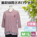 前開き ポロシャツ 7分袖 格子柄 ワンポイント ポケット付き ML LL メール便対応可 高齢者 女性 婦人 カーディガン