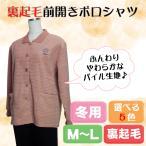 前開き ポロシャツ 長袖 裏起毛 ワンポイント花柄刺繍 ポケット付き ML  ( シニアファッション 高齢者服 婦人用 シニアインナー 介護用 )