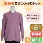 前開き ポロシャツ 長袖 裏起毛 やわらか のびる S ML 日本製 シニアファッション 高齢者服 婦人用 シニアインナー 介護用