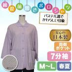 前開き ポロシャツ 7分袖 ポケット ML 日本製 夏 メール便可 シニアファッション 高齢者服 婦人用 シニアインナー 介護用