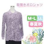 前開き ポロシャツ 長袖 ポケット ML LL 春 秋 メール便可 シニアファッション 高齢者服 婦人用 シニアインナー カーディガン