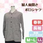 前開き ポロシャツ 長袖 ポケット ML LL 春 秋 シニアファッション 高齢者服  婦人 シニアインナー  カーディガン