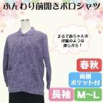 前開き ポロシャツ 長袖 花柄 のびる やわらか ML 春 秋 シニアファッション 高齢者 婦人 シニア カーディガン