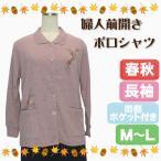 前開き ポロシャツ 長袖 ポケット ML 春 秋 シニアファッション 高齢者 服 婦人用 カーディガン