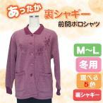 前開き ポロシャツ 長袖 裏シャギー 花柄プリント 刺繍 ポケット付き ML シニアファッション 高齢者服 婦人用 シニア カーディガン