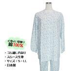 前開き 婦人 長袖 綿100%  パジャマ 寝巻 ナイトウェア 病衣 日本製 S LL 春 夏 秋 冬 介護 シニア 女性 高齢者