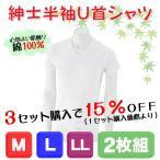 3セット販売 紳士 肌着 半袖 U首 インナー シャツ 下着 綿100% 2枚組 M L LL シニア 高齢者 男性 介護