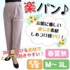 シニアズボン ウエストゴムズボン 総ゴムズボン M〜5L のびる素材 メール便対応可 シニア 老人 婦人 シニアレディースファッション