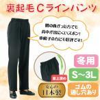 シニアズボン ウエストゴム 総ゴム ゴムの入れ替えができる 裏起毛 のびる素材 日本製 シニア 老人 婦人 女性 シニアファッション