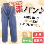 シニアズボン ウエストゴム 婦人 総ゴムズボン 裏起毛 シニア 冬用ズボン あたたかい パンツ シニアレディースファッション